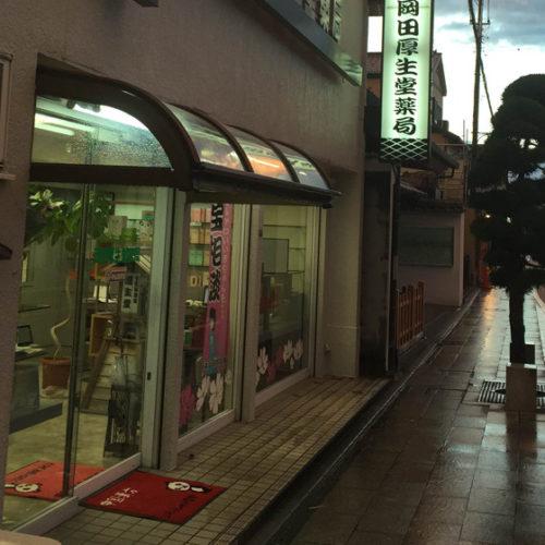 岡田厚生堂薬局